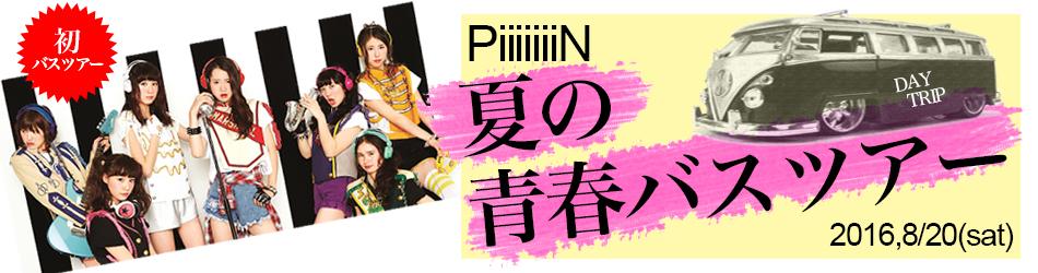 PiiiiiiiN夏の青春バスツアーバナー