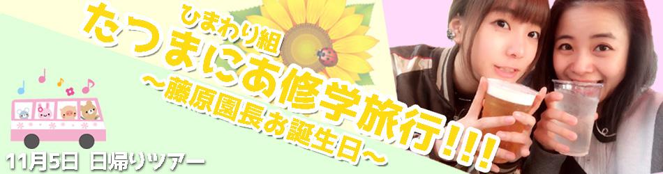 ひまわり組たつまにあ修学旅行!!~藤原園長お誕生日~