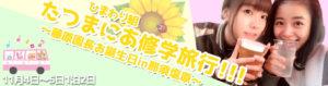 ひまわり組たつまにあ修学旅行!!~藤原園長お誕生日in那須塩原~