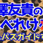 吉澤友貴のへべれけバス(ゲス)ツアー